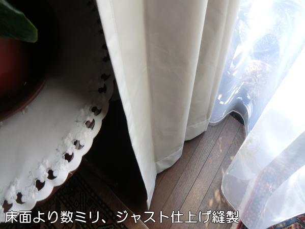 裾部は厚手カーテンは折り返し、レースカーテンは鉛入りです