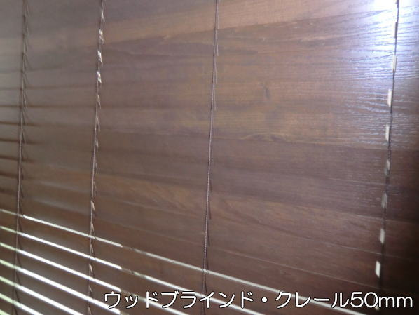 軽い操作感、窓廻り製品の中でも特に重量のある木製ブラインドの操作感の軽量化を実現しました。