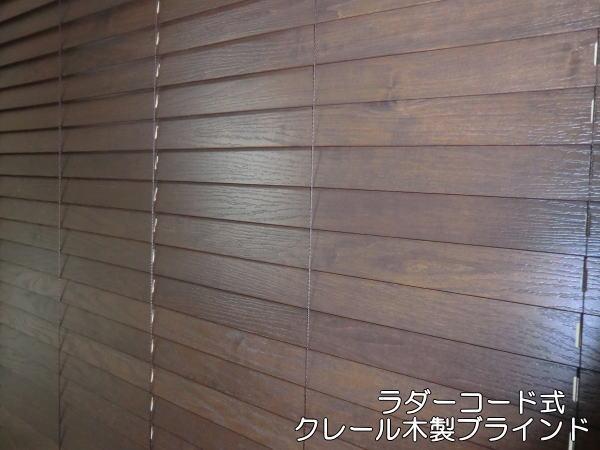 ニチベイ社の木製ブラインド