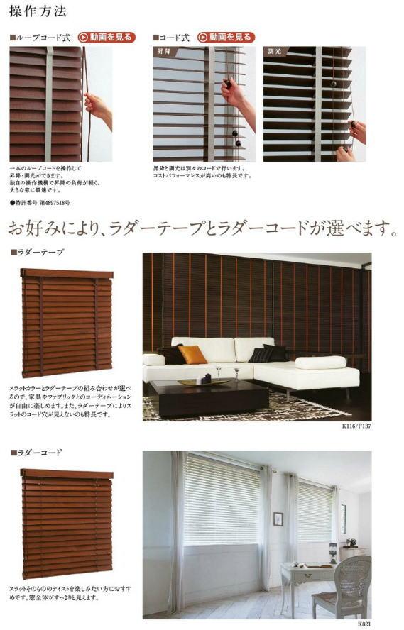 木製ブラインド操作方法