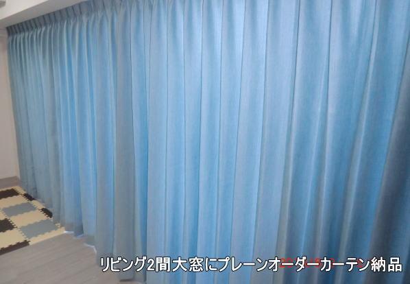 集合住宅へオーダーカーテン納品、京都市伏見区
