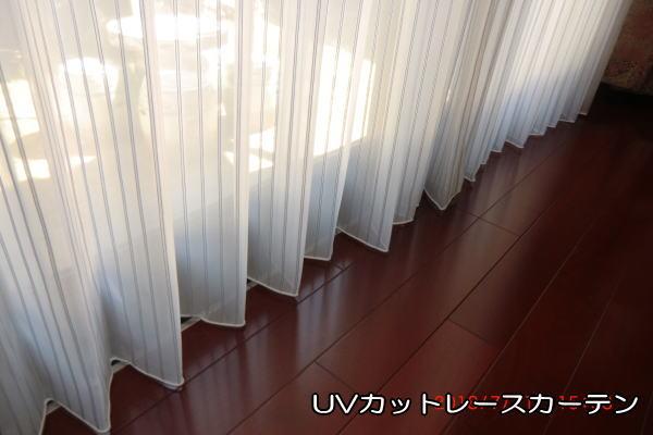 ウエイトテープ縫製仕上げのレースカーテン