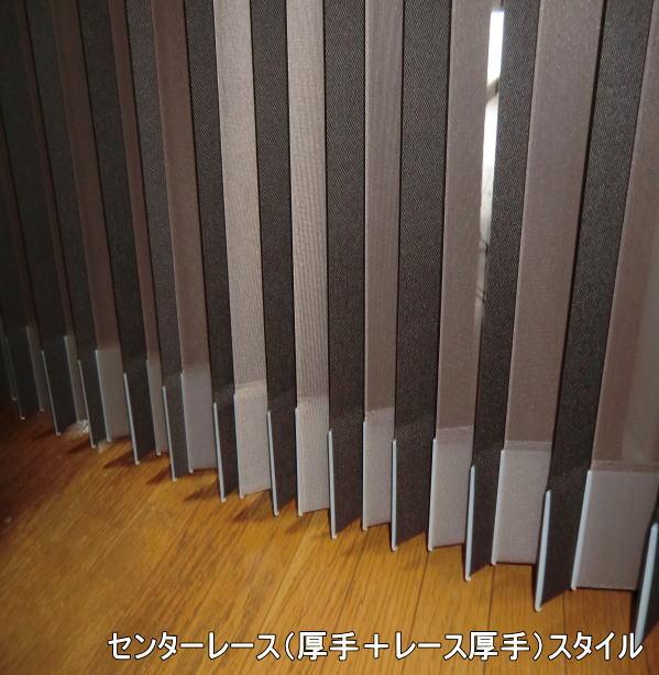 京都府向日市の住宅へ縦型ブラインド納品