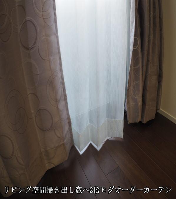 掃き出し窓のオーダーカーテン納品