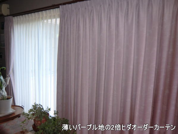 スミノエ社オーダーカーテン(京都八幡市)納品