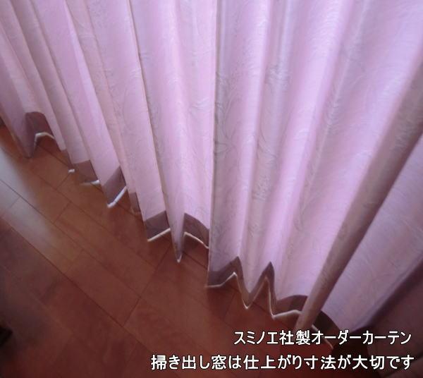 掃き出し窓へ、ぴったり仕上がり寸法カーテン縫製