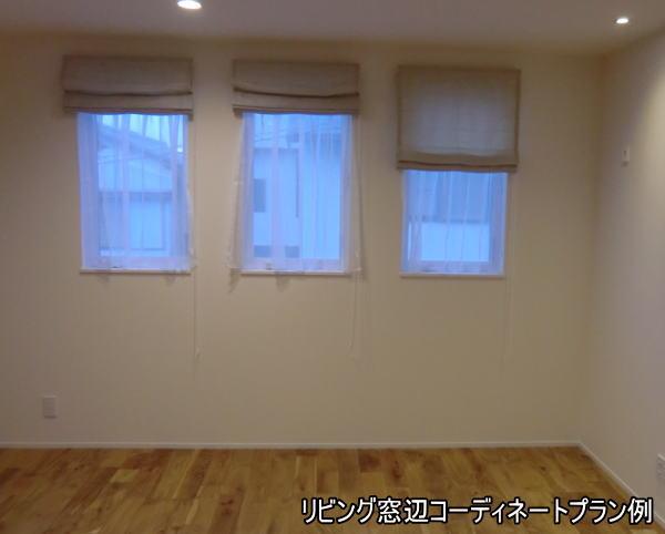 3並列窓にプレーンシェード取り付け納品