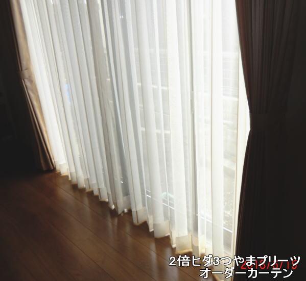 綺麗にプリーツが出たオーダーカーテン取り付け納品