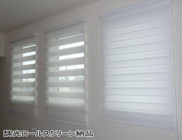 3連窓へ調光ロールスクリーン納品