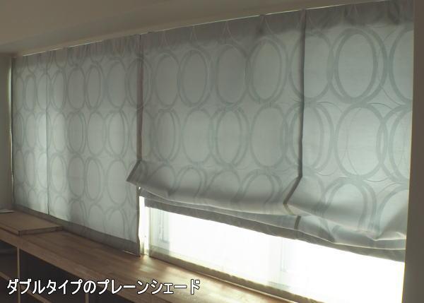 ダブルシェード納品(京都戸建て住宅)