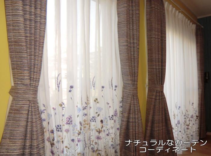 2重吊りオーダーカーテン納品、京都
