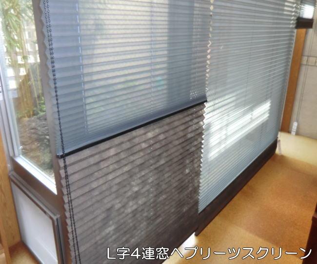 3連窓へのプリーツスクリーン(ツインスタイル)