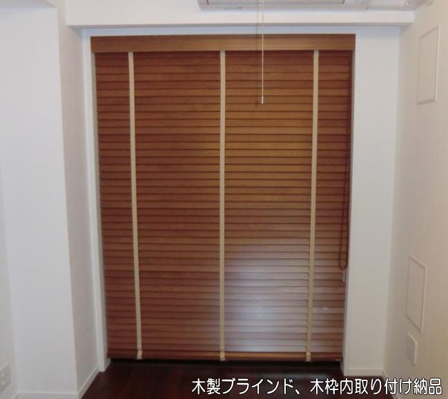 木製ブラインド納品
