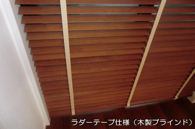 ニチベイ社木製ブラインド納品