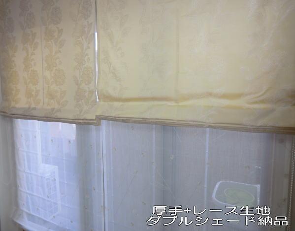 京都のマンションにダブルシェード納品