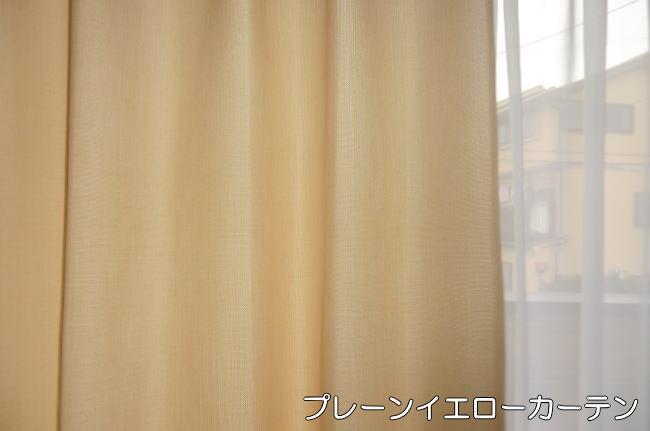 プレーン生地のオーダーカーテン