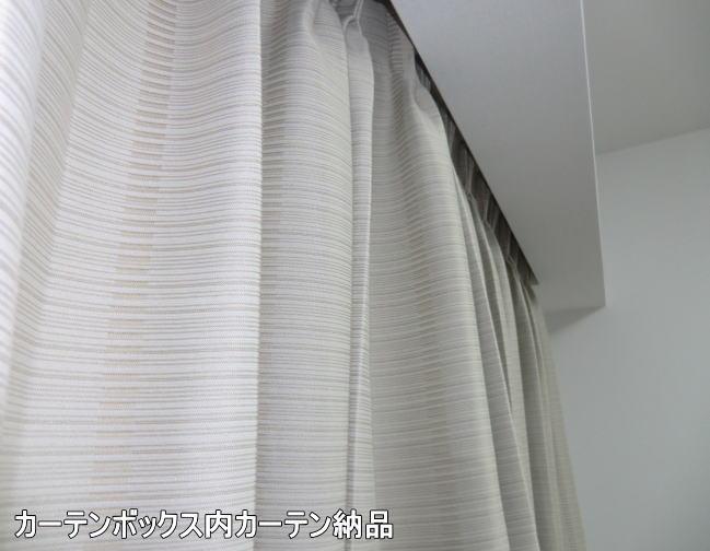 遮光性能カーテン、カーテンボックス内天井付け
