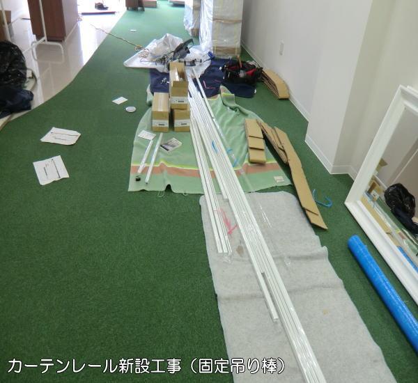 医療用カーテンレールの(取り付け施工作業、京都整骨院様)