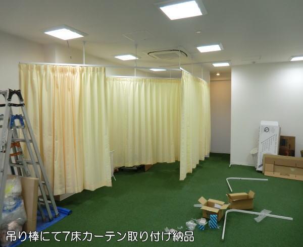 防炎オーダーカーテン納品(京都整骨院)