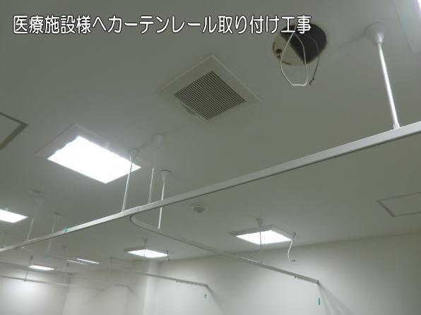京都市内の店舗内に吊り棒でカーブレール取り付け納品作業