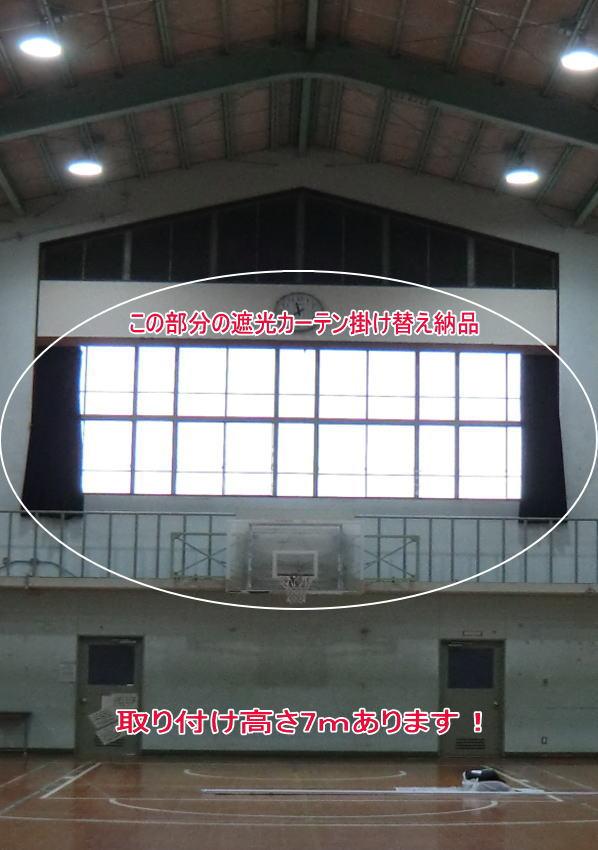 高所に遮光性オーダーカーテン納品(京都教育機関施設へ)
