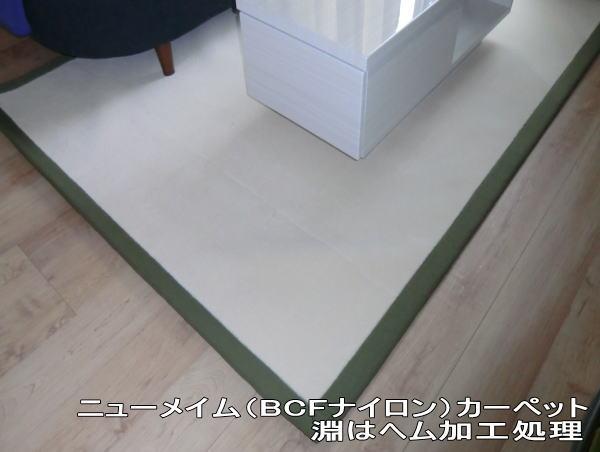 ヘム加工仕上げのウール繊維カーペット