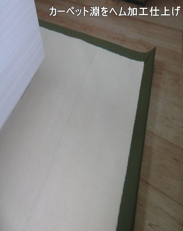 東リ化繊カーペット、ヘム加工付き納品