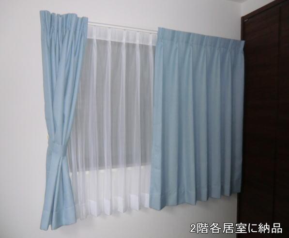 各室にもカーテンレール+オーダーカーテン設置