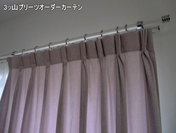オーダーカーテン(丁寧に縫製仕上げしております)