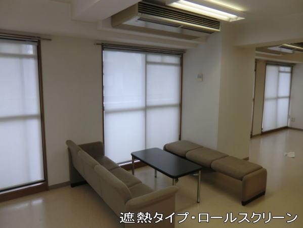 省エネエコタイプ、ロールスクリーン(京都マンション会議室)