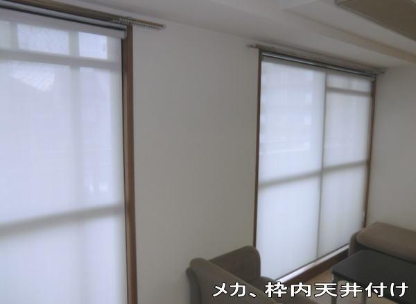 節電効果あるロールスクリーン納品