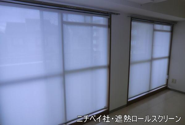 CO2排出量削減、ロールスクリーン取り付け納品
