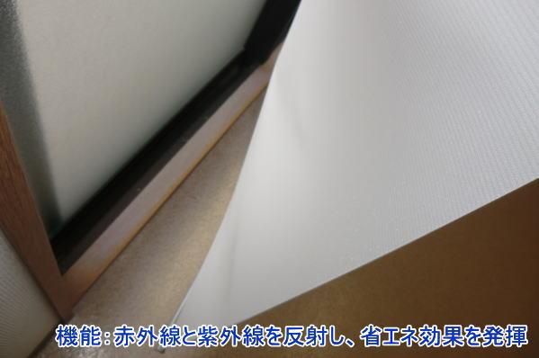 ニチベイ社遮熱機能付きロールスクリーン納品
