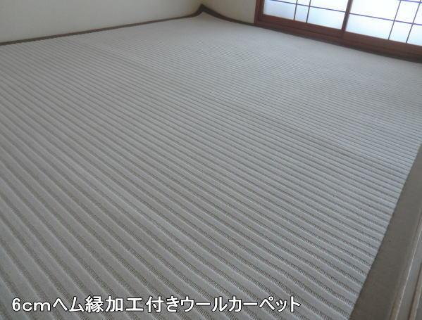 ウール繊維カーペット(縁はヘム加工付き仕上げ)