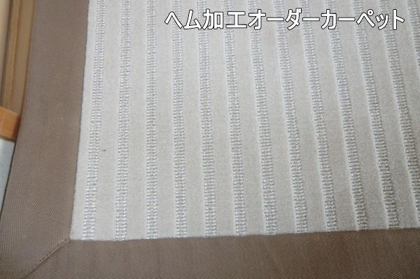 ウール繊維じゅたん(ヘム加工付き)