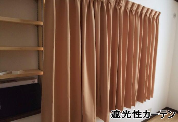 京都市伏見区の戸建て住宅に遮光オーダーカーテン納品