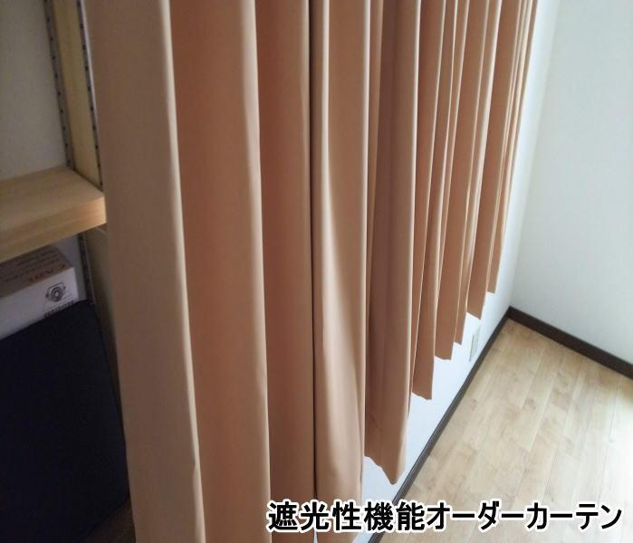 野外よりの侵入を防ぐ遮光性オーダーカーテン納品