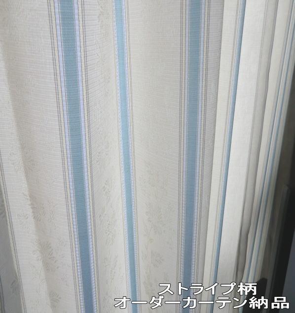 川嶋セルコン社オーダーカーテン納品
