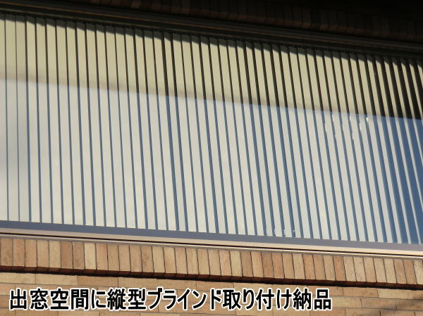 バーチカルブラインド取り付け納品(京都市東山区使節)