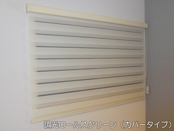 京田辺市戸建て住宅へ調光ロールスクリーン納品