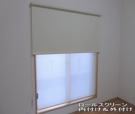 1窓2台付けのロールスクリーン取り付け納品(京都市東山区戸建て住宅)