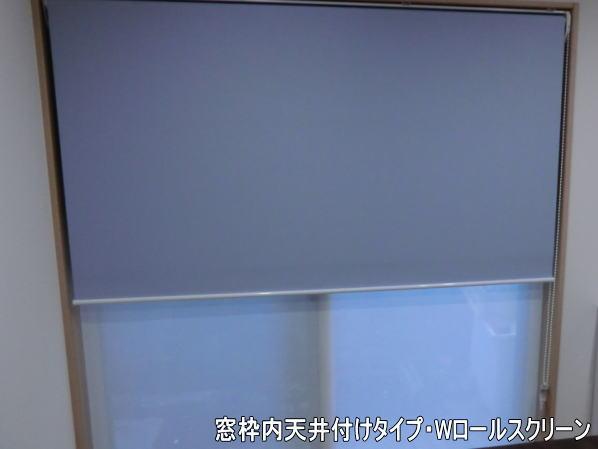 2重タイプのWロールスクリーンです(京都市内、新築戸建て住宅納品)