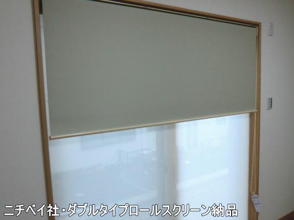 洋室西面窓に2重タイプロールスクリーン納品