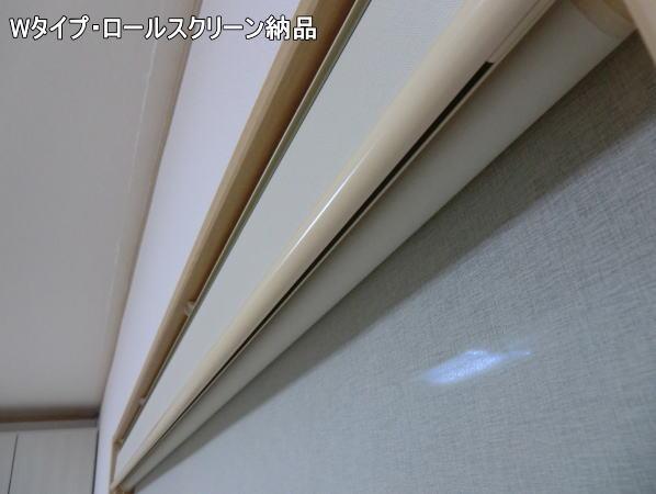 京都市東山区戸建て住宅へロールスクリーン納品