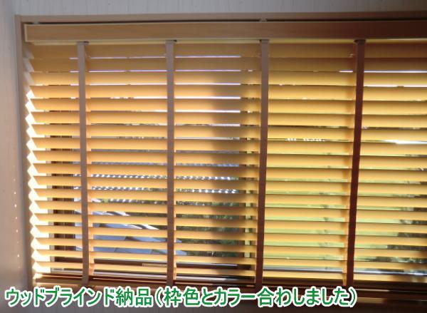 木製ブラインド、リフォーム済中間窓へ納品(京都府向日市)