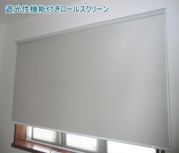 遮光性ロールスクリーン納品