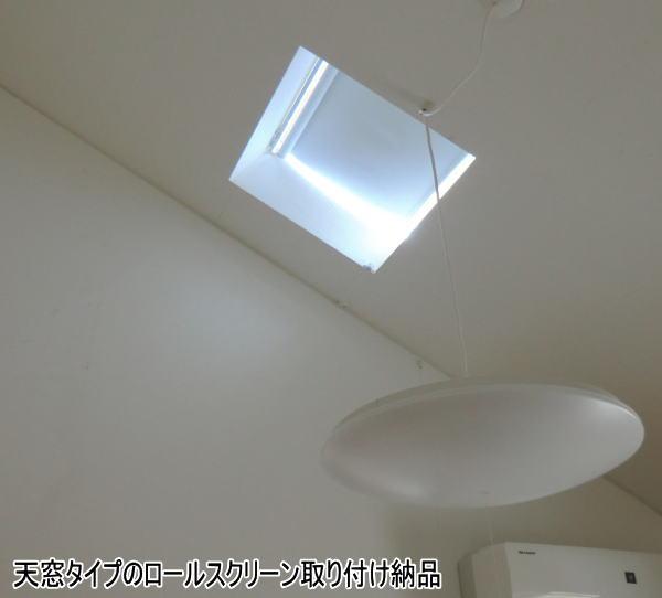 傾斜・天窓タイプのロールスクリーン納品