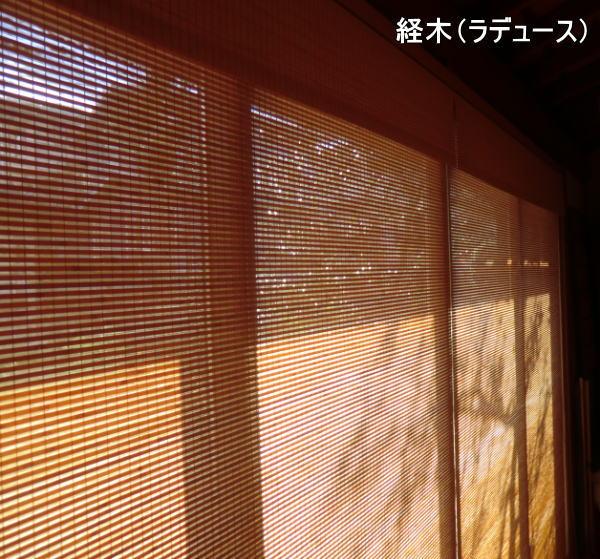 経木ローマンシェード(ラデュース)京都納品