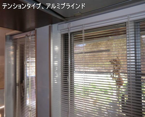 テンションタイプのアルミブラインド(京都府長岡京市、戸建て住宅納品)