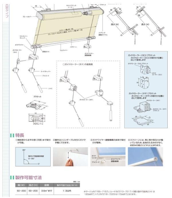 傾斜・天窓タイプのロールスクリーン納品(大阪府高槻市戸建て住宅)